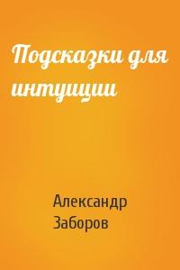 АЛЕКСАНД ЗАБОРОВ ПОДСКАЗКИ ДЛЯ ПОД СОЗНАНИЯ АУДИО КНИГА СКАЧАТЬ БЕСПЛАТНО