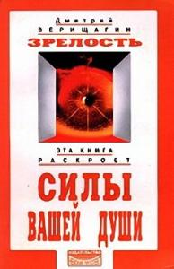 Дмитрий Верищагин - Зрелость