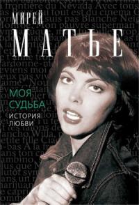 Мирей Матье - Моя судьба. История Любви
