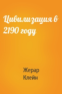 Цивилизация в 2190 году