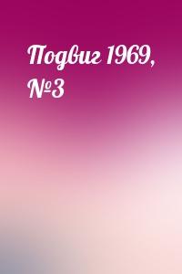 Подвиг 1969, №3
