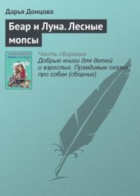 Дарья Донцова - Беар и Луна. Лесные мопсы