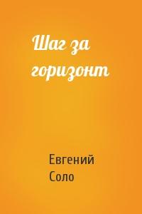 Евгений Соло - Шаг за горизонт