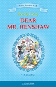 Dear Mr. Henshaw / Дорогой мистер Хеншоу. 7-8 классы