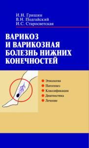 Варикоз и варикозная болезнь нижних конечностей