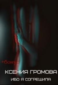 Ксения Громова - Ибо я согрешила