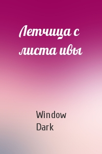 Window Dark - Летчица с листа ивы