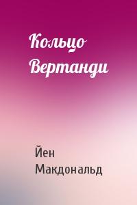 Йен Макдональд - Кольцо Вертанди