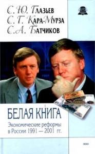 Белая книга. Экономические реформы в России 1991-2001