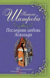 Наталья Шатрова - Последняя любовь Аскольда