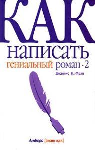 Джеймс Н. Фрей - Как написать гениальный роман — 2