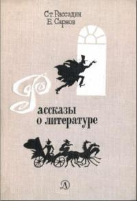 Рассказы о литературе