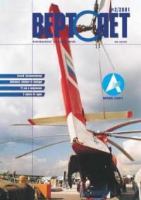 Вертолет 2001 02