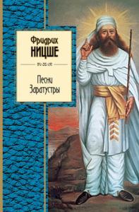 Песни Заратустры (сборник)