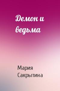 Демон и ведьма