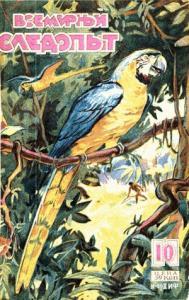 Всемирный следопыт, 1929 № 10