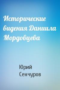Юрий Сенчуров - Исторические видения Даниила Мордовцева