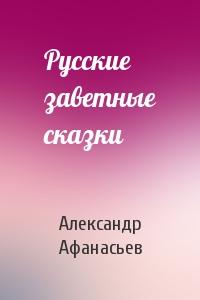 Русские заветные сказки