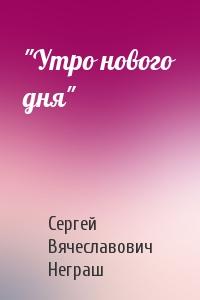 """""""Утро нового дня"""""""
