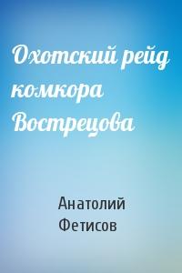 Охотский рейд комкора Вострецова