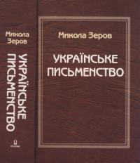Українське письменство