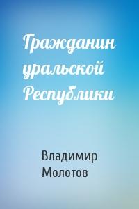 Гражданин уральской Республики