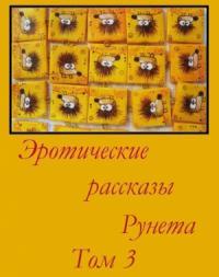 Эротические рассказы Рунета - Том 3
