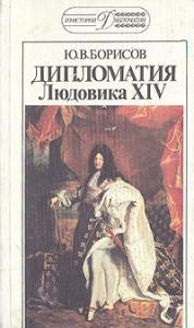 Дипломатия Людовика XIV.