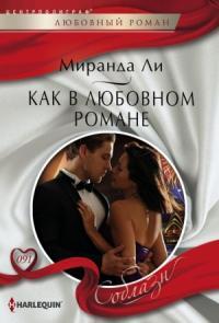 Как в любовном романе