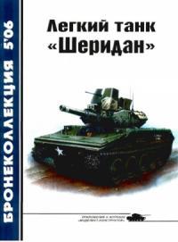 Легкий танк «Шеридан»