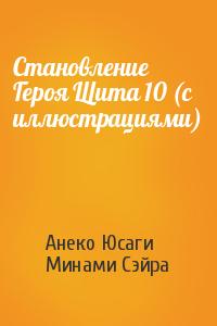 Становление Героя Щита 10 (с иллюстрациями)