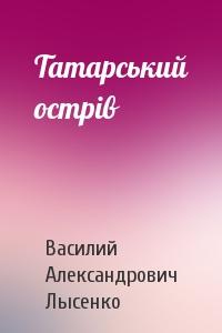 Татарський острів
