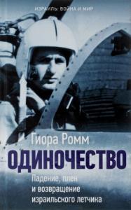 Гиора Ромм - Одиночество. Падение, плен и возвращение израильского летчика