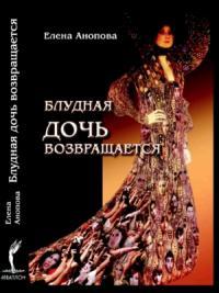 Елена Анопова - Блудная дочь возвращается