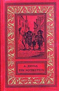 Три мушкетера. Роман