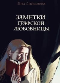 Яна Лисканова - Заметки графской любовницы