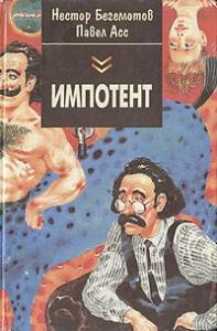 Нестор Бегемотов, Павел Асс - Импотент