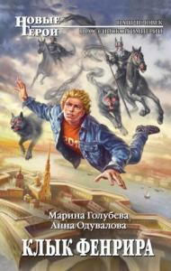 Анна Одувалова, Марина Голубева - Клык Фенрира
