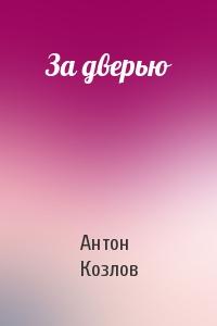 Антон Козлов - За дверью
