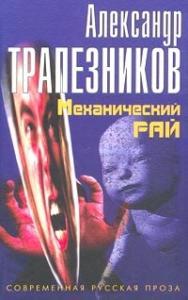 Александр Трапезников - Механический рай