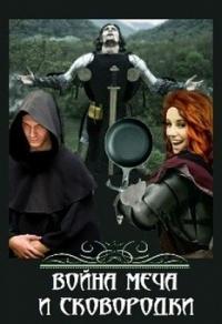 Война меча и сковородки (СИ)