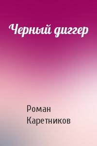 Роман Каретников - Черный диггер