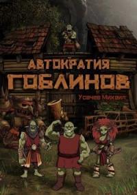 Автократия Гоблинов