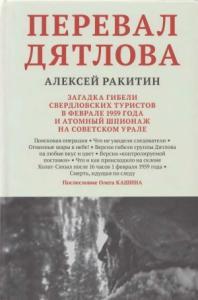 Перевал Дятлова: загадка гибели свердловских туристов в феврале 1959 года и атомный шпионаж на советском Урале