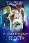 Джейд Дэвлин, Ирина Смирнова - Забракованная невеста (СИ)