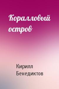 Кирилл Бенедиктов - Коралловый остров