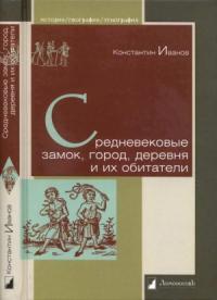 Константин Иванов - Средневековые замок, город, деревня и их обитатели