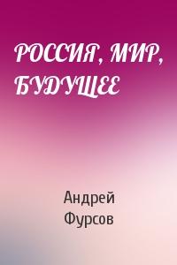 РОССИЯ, МИР, БУДУЩЕЕ