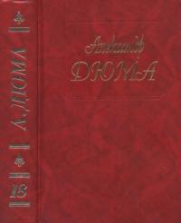 Собрание сочинений в 50 томах. Том 18. Джузеппе Бальзамо (Части 1, 2, 3)