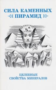 Юрий Ревинский - Сила каменных пирамид (целебные свойства минералов)